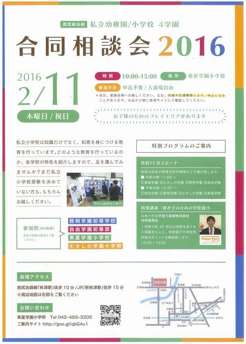 小学201601